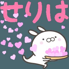 ☆☆せりはへ送る愛☆☆