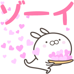 ☆☆ゾーイへ送る愛☆☆