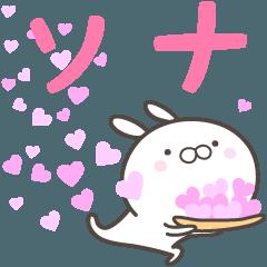 ☆☆ソナへ送る愛☆☆