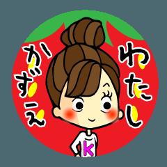 かずえ~春と自己紹介と基本スタンプSET~
