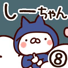 【しーちゃん】専用8