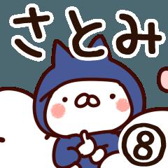 【さとみ】専用8