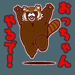 ちっちゃい方のパンダのおっちゃん!2