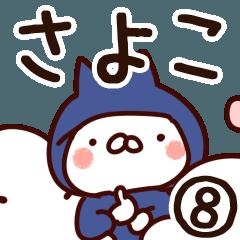 【さよこ】専用8