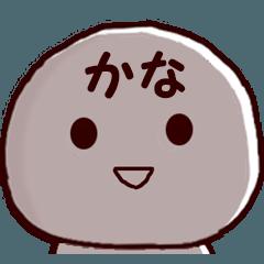 ◆◇ かな ◇◆ 専用の名前スタンプ