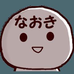 ◆◇ なおき ◇◆ 専用の名前スタンプ