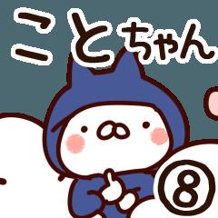 【ことちゃん】専用8