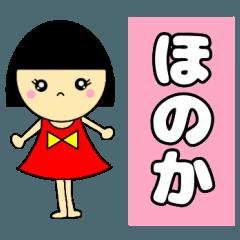 [LINEスタンプ] 名前スタンプ♡【ほのか】