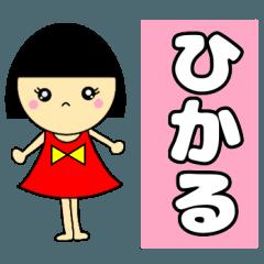 [LINEスタンプ] 名前スタンプ♡【ひかる】