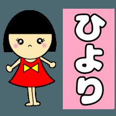 [LINEスタンプ] 名前スタンプ♡【ひより】