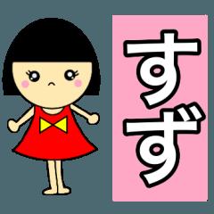 [LINEスタンプ] 名前スタンプ♡【すず】