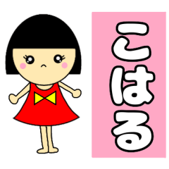 [LINEスタンプ] 名前スタンプ♡【こはる】