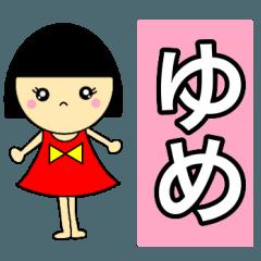 [LINEスタンプ] 名前スタンプ♡【ゆめ】