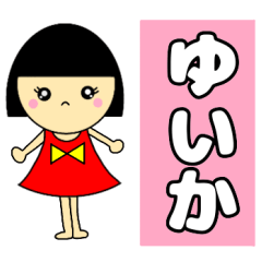 [LINEスタンプ] 名前スタンプ♡【ゆいか】