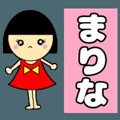 [LINEスタンプ] 名前スタンプ♡【まりな】