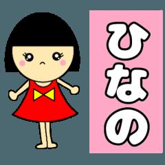 [LINEスタンプ] 名前スタンプ♡【ひなの】