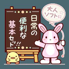 ソフトにうさぎ☆(基本セット)
