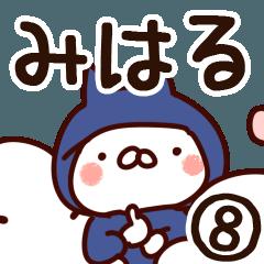 【みはる】専用8