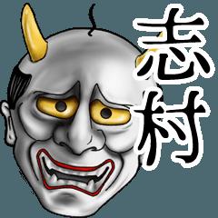 志村専用の面白い般若の名前スタンプ