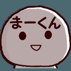 ◆◇ まーくん ◇◆ 専用の名前スタンプ