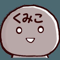 ◆◇ くみこ ◇◆ 専用の名前スタンプ