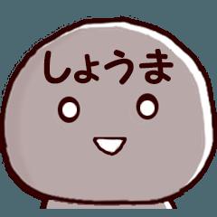 ◆◇ しょうま ◇◆ 専用の名前スタンプ