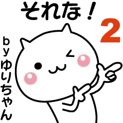 [LINEスタンプ] 動く!ゆりちゃんが使いやすいスタンプ2