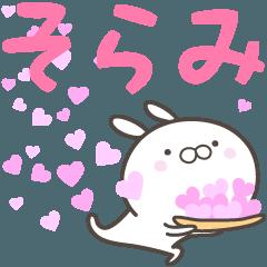 ☆☆そらみへ送る愛☆☆