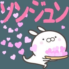 ☆☆ソンジュンへ送る愛☆☆