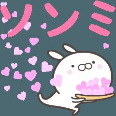 ☆☆ソンミへ送る愛☆☆