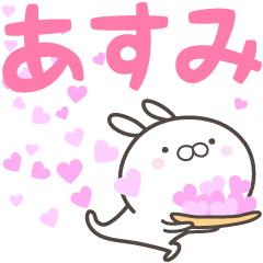 ☆☆あすみへ送る愛☆☆