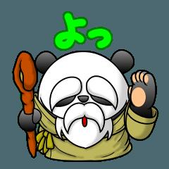 パンダ仙人32