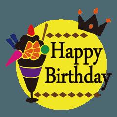 楽しいお誕生日!