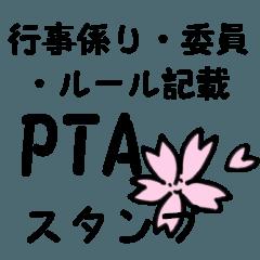 PTA・保育・幼稚園役員 行事・委員・ルール
