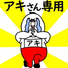 アキさんが世界を平和にする!