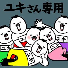 ユキさんが世界を平和にする!