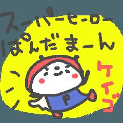 スーパーヒーローぱんだまーん(敬語編)