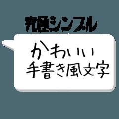 究極シンプル 手書き風文字