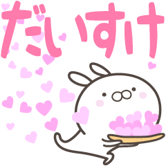 ☆☆だいすけへ送る愛☆☆