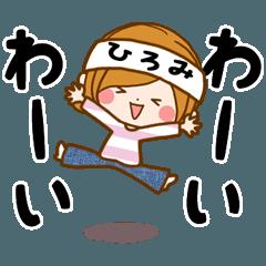 ♦ひろみ専用スタンプ♦③無難に使えるセット