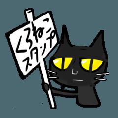 くろねこ 黒猫 2