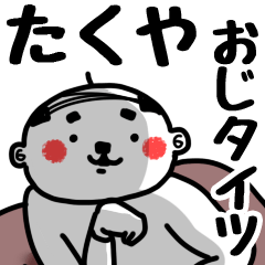 【たくや】おじタイツ