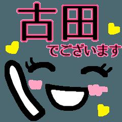 【古田】さんが使う顔文字スタンプ 敬語
