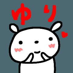 【ゆり】が使う名前スタンプ 基本うさぎ