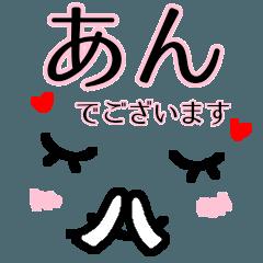 【あん】が使う顔文字スタンプ 敬語