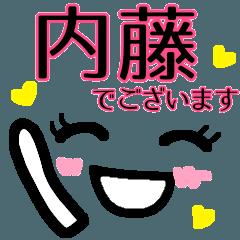 【内藤】が使う顔文字スタンプ 敬語
