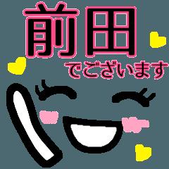 【前田】が使う顔文字スタンプ 敬語