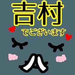 【吉村】が使う顔文字スタンプ 敬語