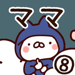 【ママ】専用8