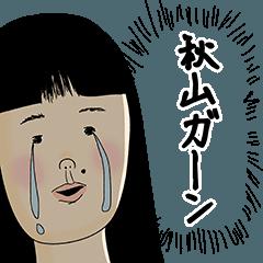 秋山さん用のブススタンプ